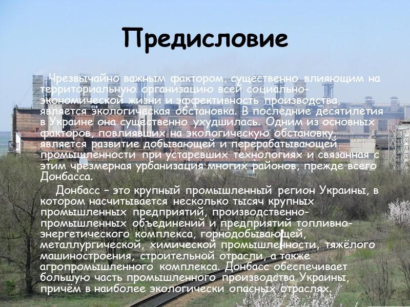 Украины от 29.06.99 г. №1164.   Не вызывает сомнений объективность оценок ученых и