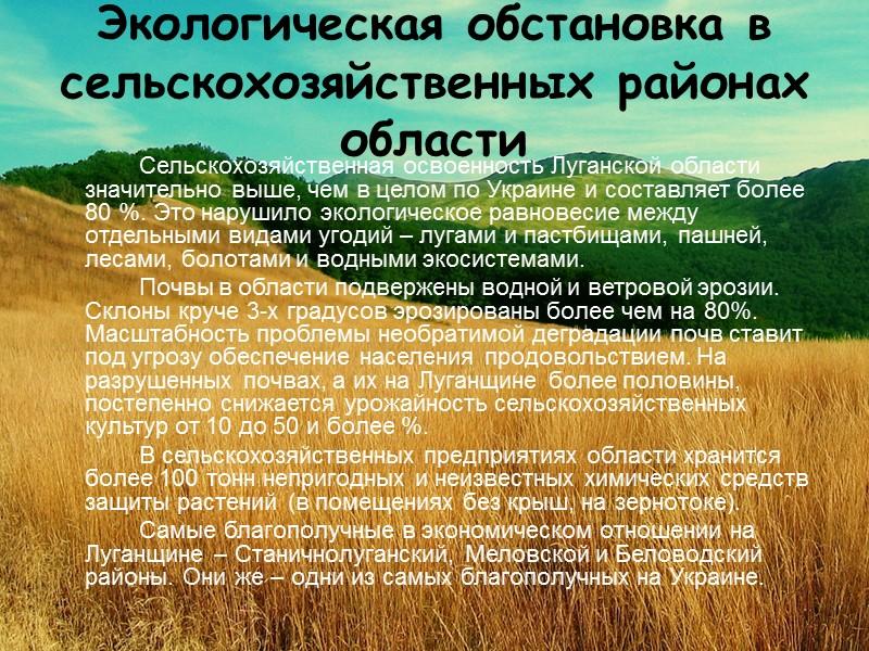 Экологическая обстановка в Луганской области    Состояние природной среды Луганской области определяется
