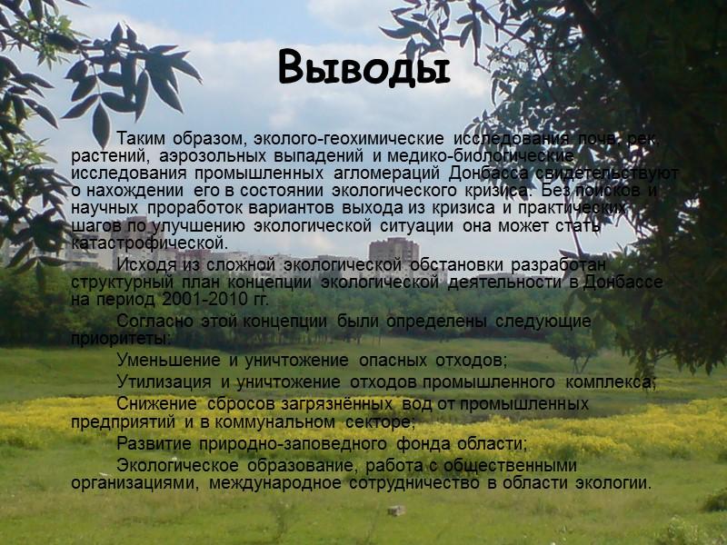 Промышленно-производственная функция локализируется в южной части области на правобережье р. Северский Донец (Донецкий кряж),