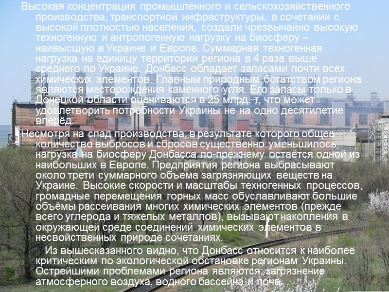 Экологическая обстановка в промышленных регионах Луганской области    Луганщина – один из