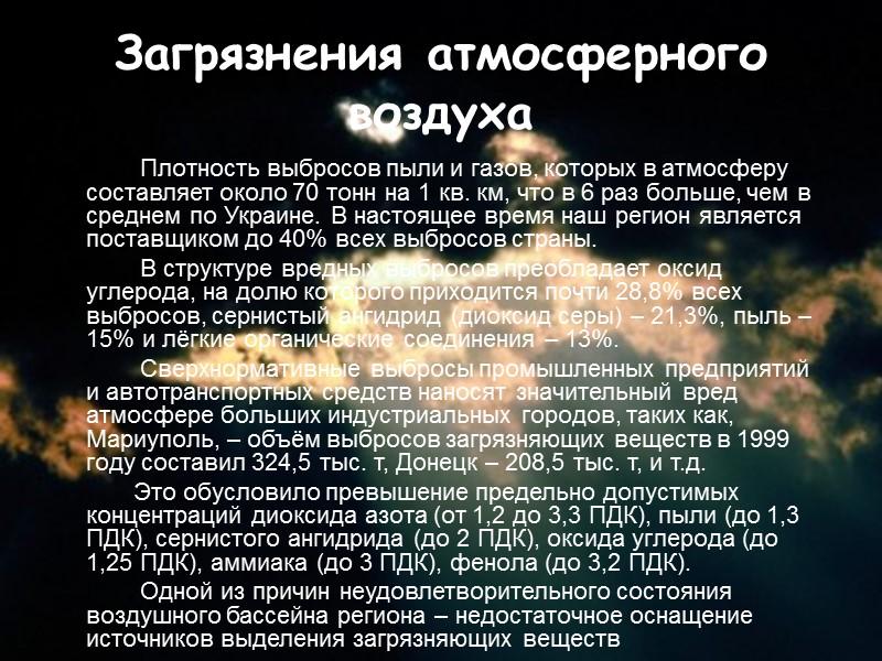 Основные загрязнители воздуха на Луганщине – Алчевский металлургический комбинат, рубежанское ОАО