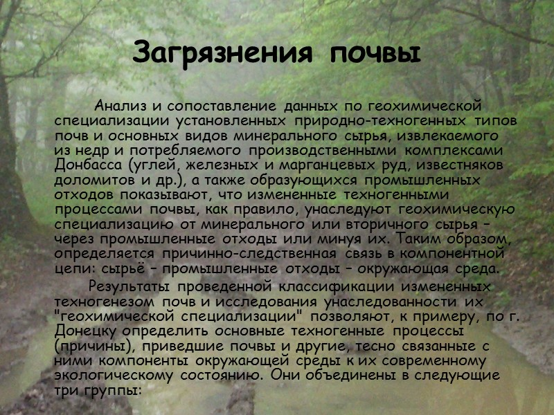 Экологическая обстановка в сельскохозяйственных районах области    Сельскохозяйственная освоенность Луганской области значительно