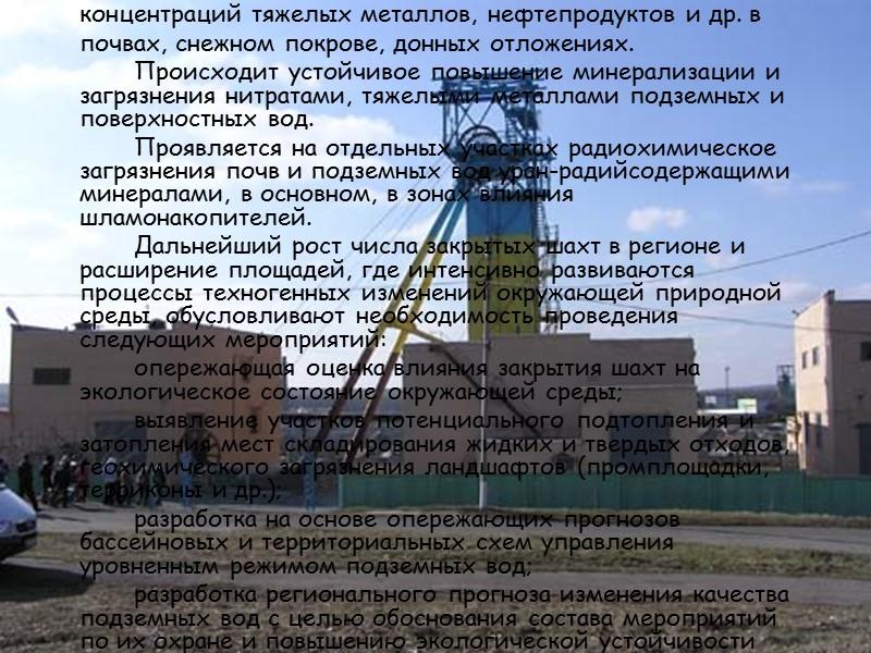 высокоэффективным газопылеулавливающим оборудованием и низкий уровень его эксплуатации. Так, в Донбассе оснащены очистными установками