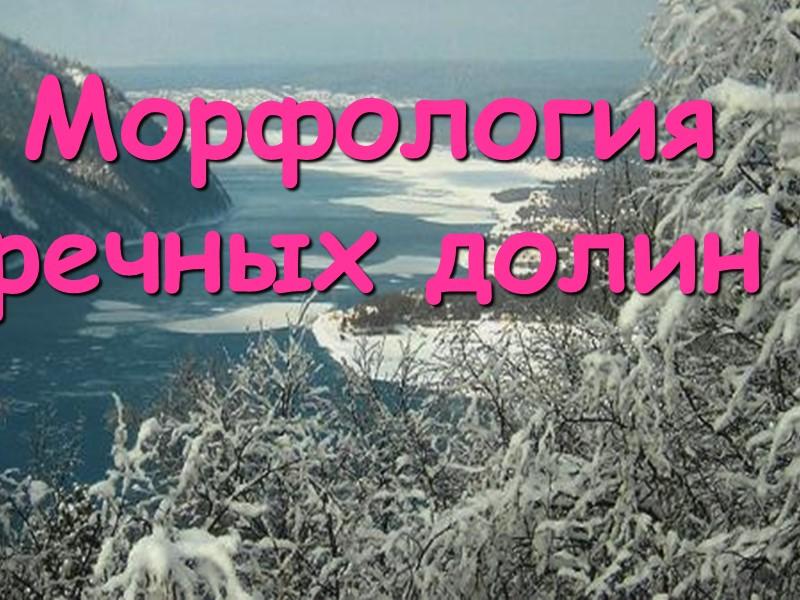 Морфология      речных долин