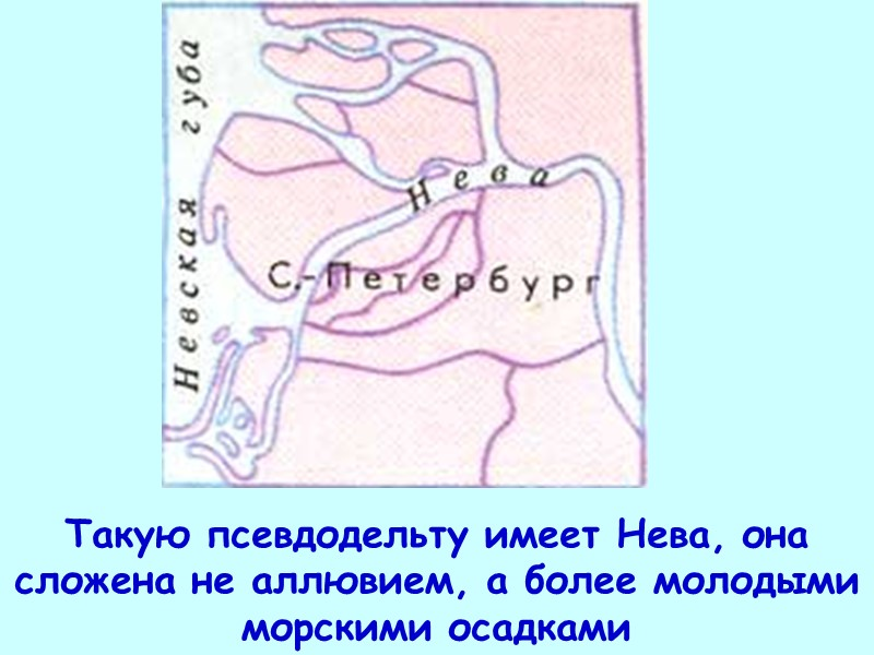Диагональные долины  в своем образовании исполь-зуют системы тре-щин, расположенных под углом около 45°