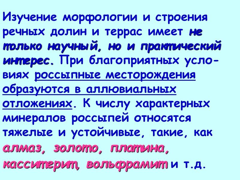 р. Волга р. Сена  Забайкалье