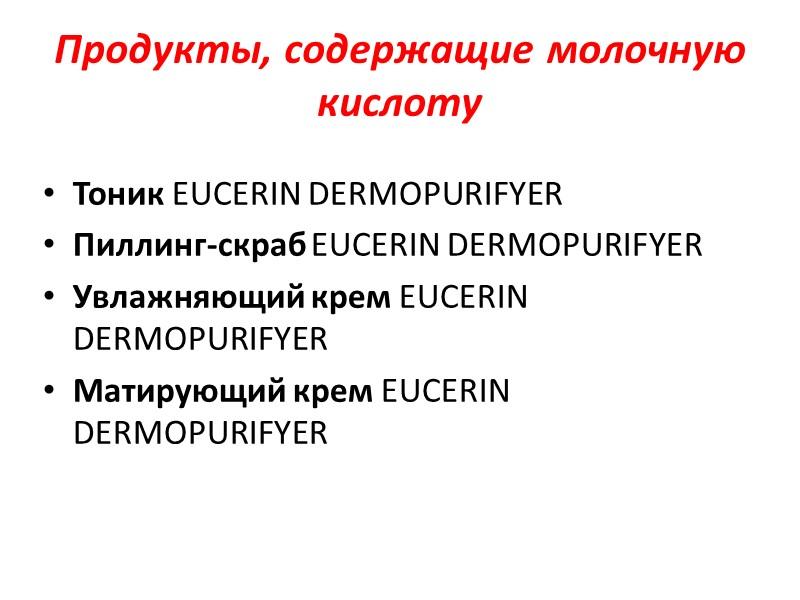 СЕРИЯ ПРОДУКТОВ EUCERIN UREA ДЛЯ СУХОЙ, ОЧЕНЬ СУХОЙ И АТОПИЧНОЙ КОЖИ Eucerin Urea 5%.