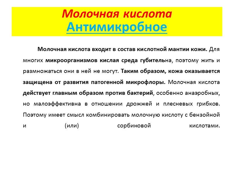 Мочевина  …она же карбамид, она же urea (лат.) - основной активный компонент урины