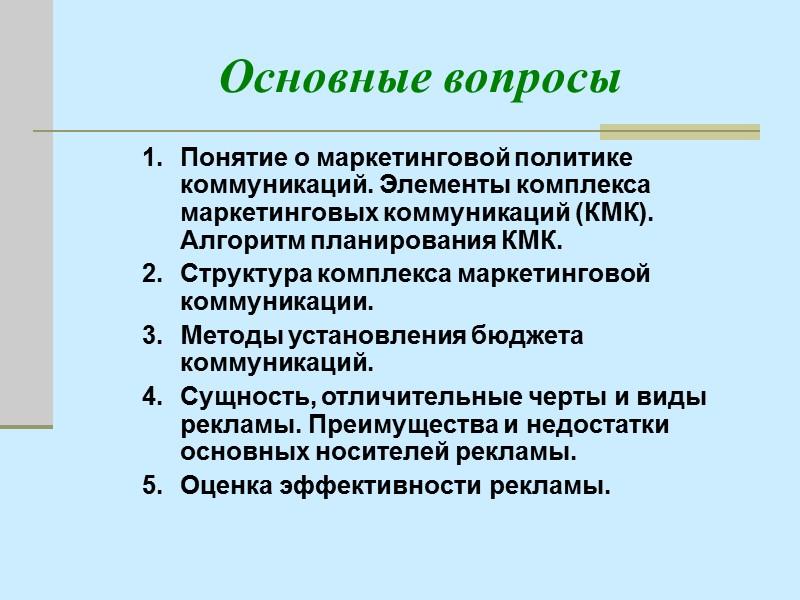 Цели политики коммуникации на разных стадиях жизненного цикла продукта