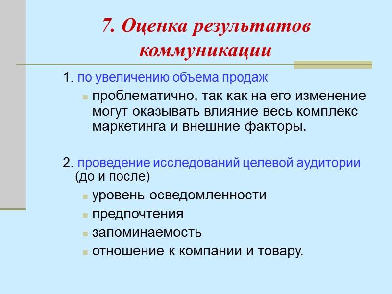 Каналы личной коммуникации Защищающий  (торговый персонал компании) Экспертный   (независимые эксперты) Социальный