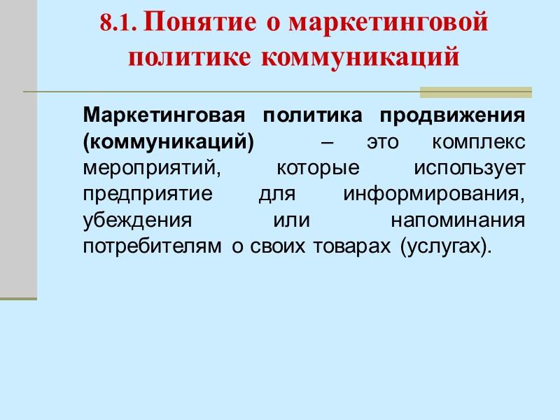 5. Определение бюджета коммуникаций 1. «По остаточному принципу»   2. Метод прироста -