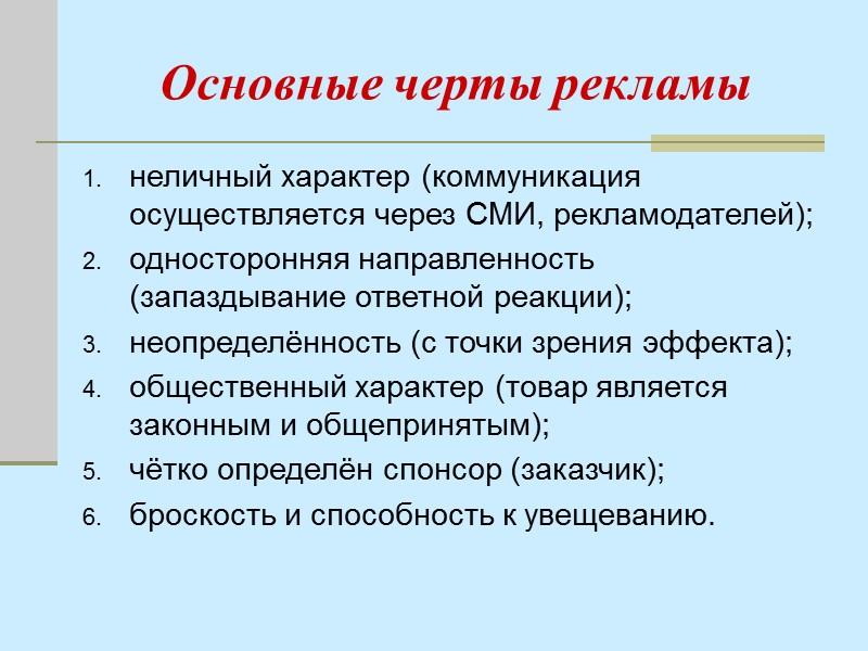 6. Принятие решений о promotion - mix Факторы, определяющие структуру коммуникации:  1. Преимущества