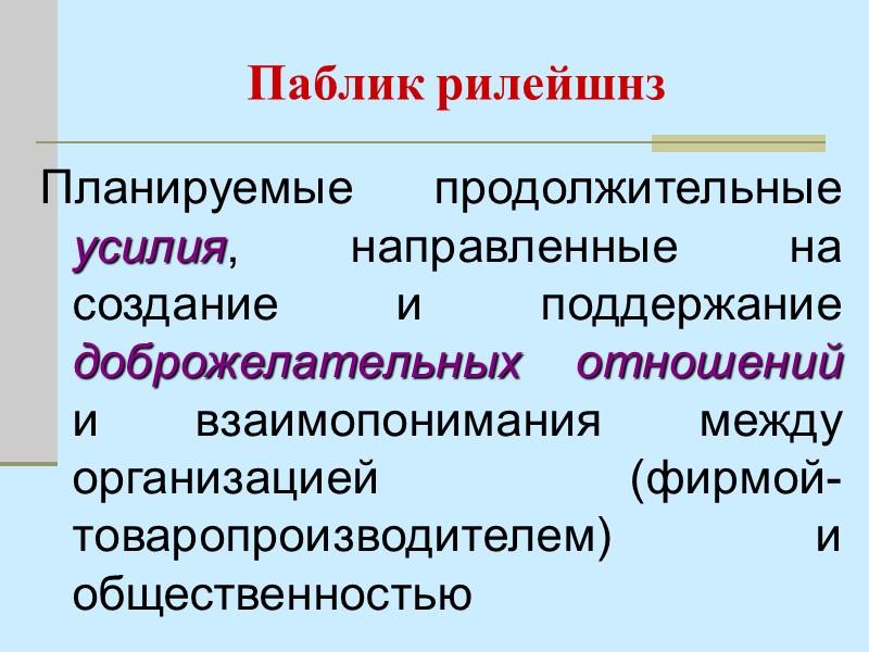 8.2. Структура комплекса маркетинговой коммуникации рекн