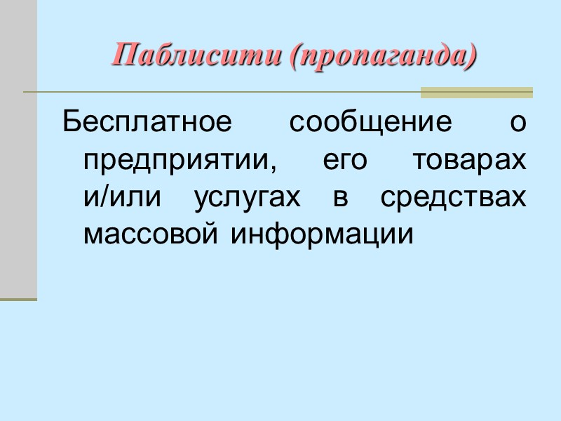 Структура рекламного обращения  1. слоган (заголовок); 2. зачин (подзаголовок); 3. текстовая часть: