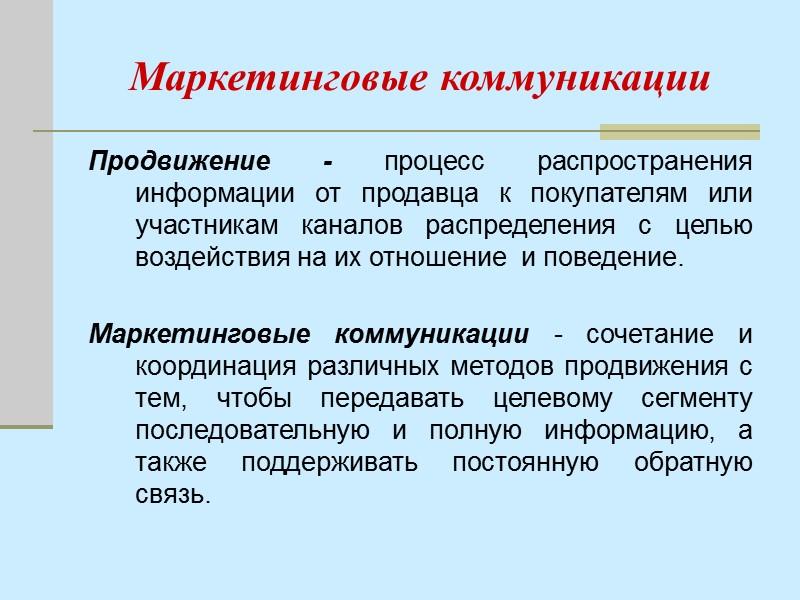 Паблик рилейшнз  Планируемые продолжительные усилия, направленные на создание и поддержание доброжелательных отношений и