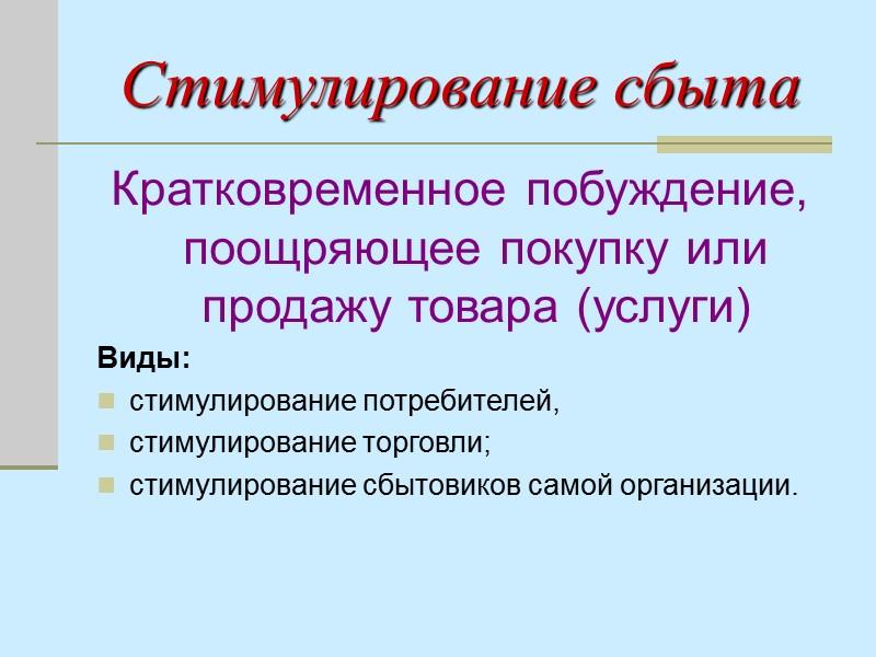Направления реализации паблик рилейшнз 1) установление взаимопонимания и доверительных отношений между фирмой и общественностью;