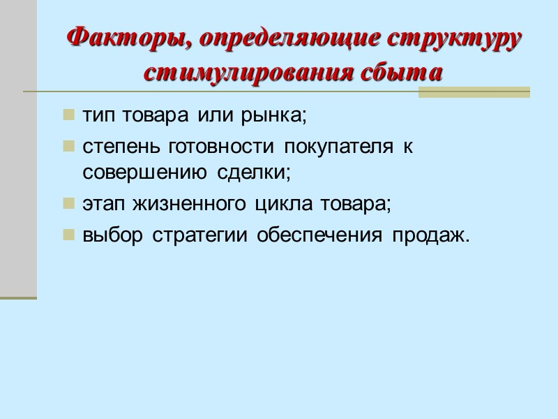 Паблисити (пропаганда) Бесплатное сообщение о предприятии, его товарах и/или услугах в средствах массовой информации