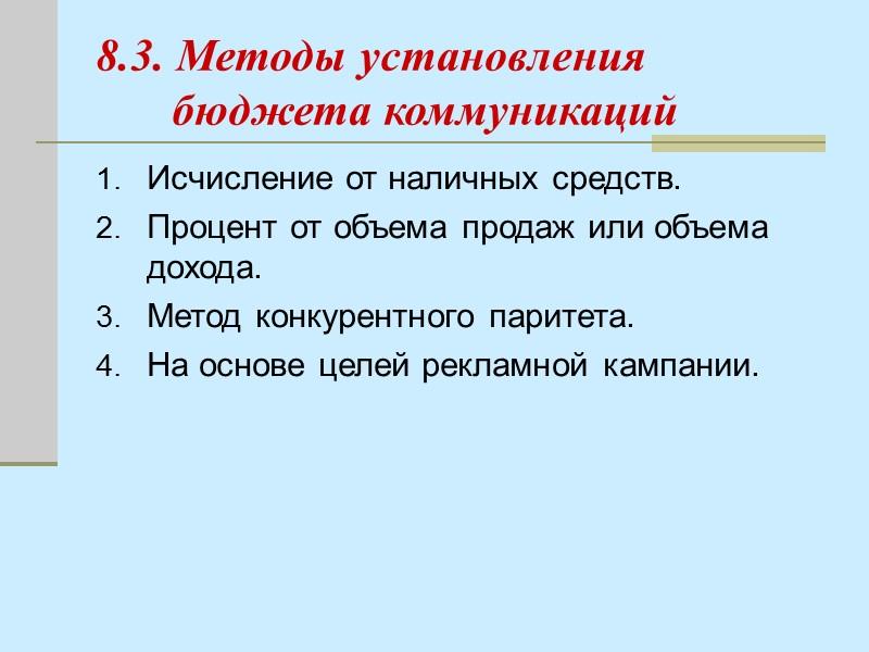 Спонсорство  Система взаимовыгодных договорных отношений между спонсором и субсидированной стороной (реципиентом), общей целью