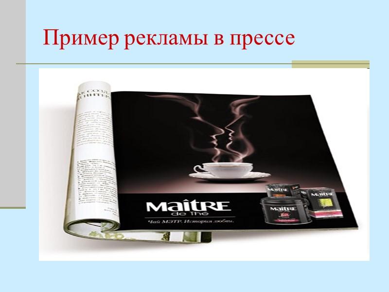 Реклама на телевидении TV – ведущий носитель рекламы продукции  массового спроса и «имиджевой