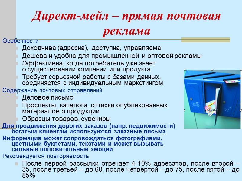Реклама на транспорте Места размещения: стационарная - на дорогах, вокзалах и станциях,  в