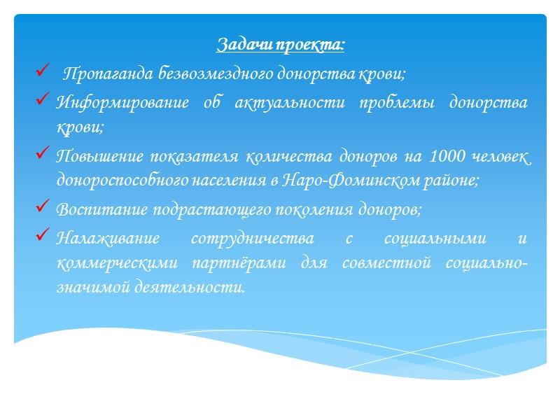 Задачи проекта: Пропаганда безвозмездного донорства крови; Информирование об актуальности проблемы донорства крови; Повышение показателя