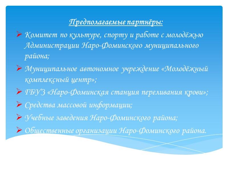 Предполагаемые партнёры: Комитет по культуре, спорту и работе с молодёжью Администрации Наро-Фоминского муниципального района;