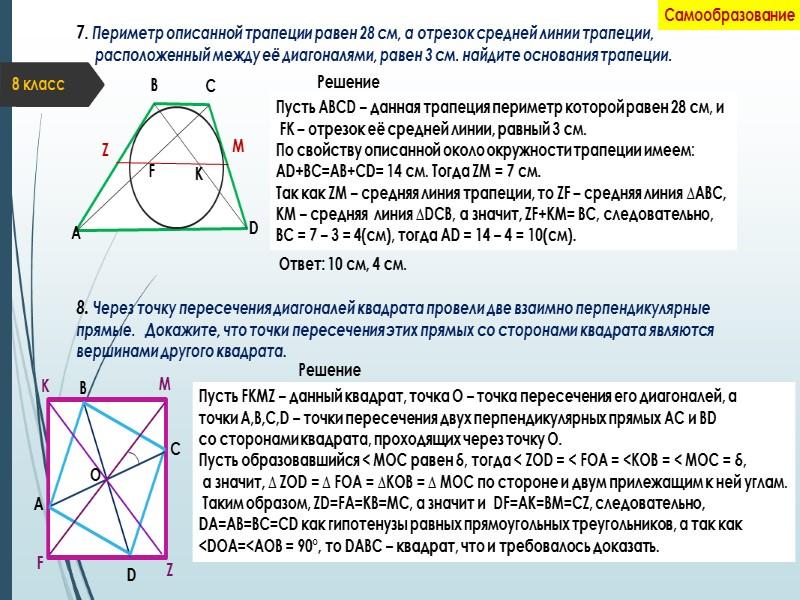 Свойства параллелограмма: Теорема – признак  параллелограмма: ТЕОРЕМА:  У параллелограмма  диагонали пересекаются