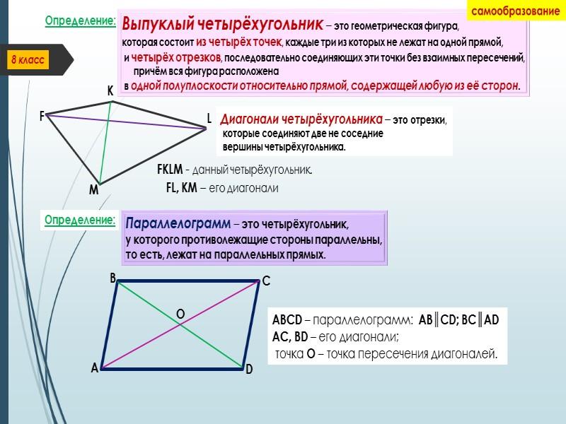 8 класс Самообразование Зная свойства перечисленных фигур, можно успешно решать  задачи как вычислительного