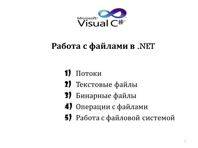 Работа с файлами в .NET  Потоки Текстовые файлы  Бинарные файлы Операции с