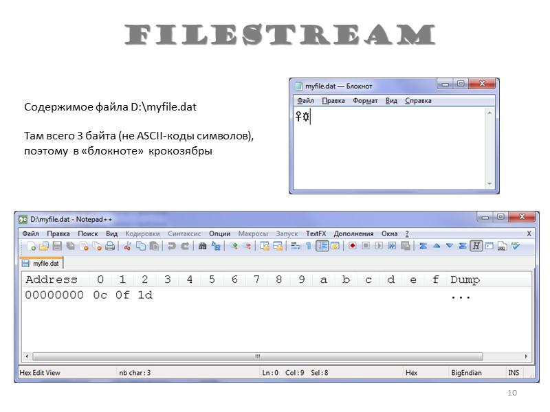 Потоки (Streams) 2 Пространство имен: using System.IO;