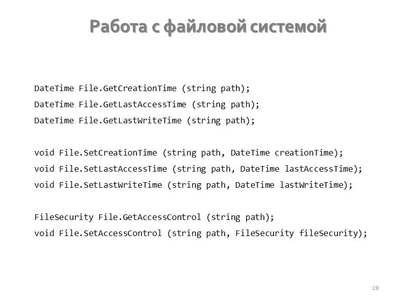 FileStream 11 Содержимое файла D:\myfile.dat  Если мы запишем 3 байта: 65, 66 и