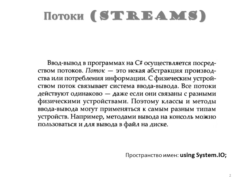 StreamReader и StreamWriter 12 // 1) FileStream fs = new FileStream(@