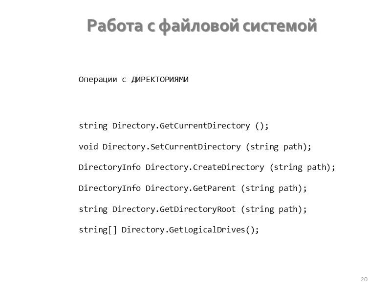 StreamReader и StreamWriter 13 while ( !fileToRead.EndOfStream )