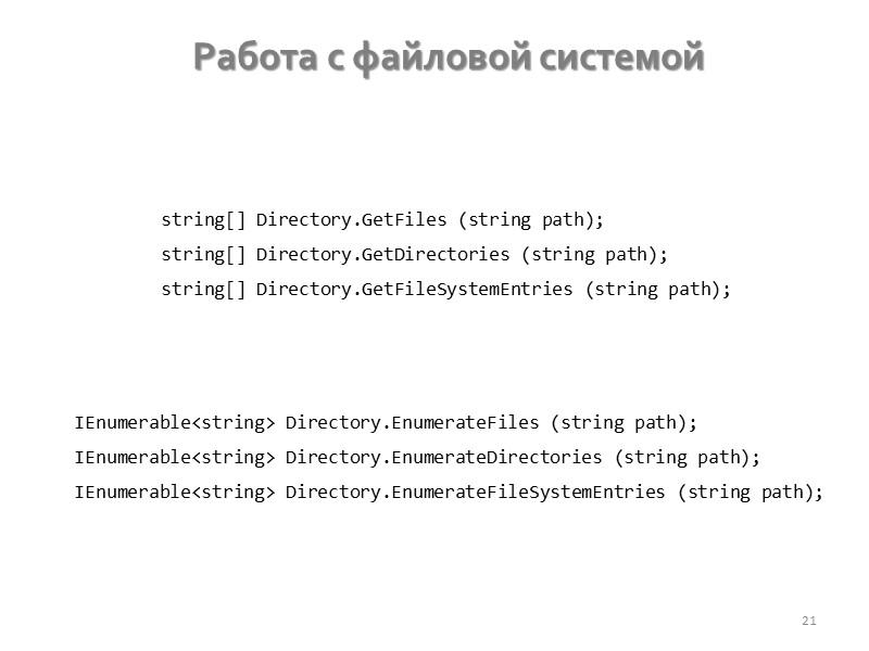 Бинарные файлы 14 FileStream fss = new FileStream(@