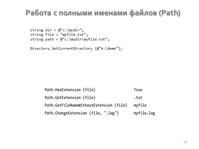 Работа с файловой системой 19 DateTime File.GetCreationTime (string path);  DateTime File.GetLastAccessTime (string path);