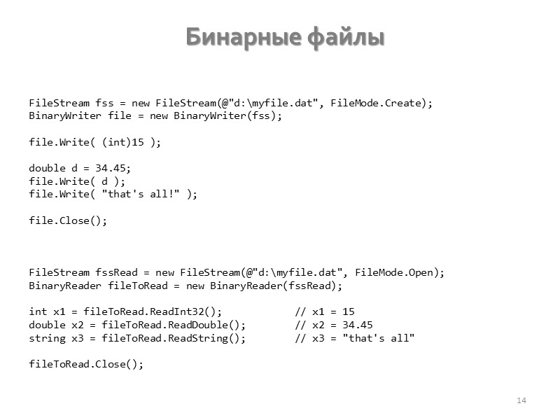 Доступ к компонентам файла 6   Текстовые Предназначены для хранения текстовой информации. Компоненты-строки