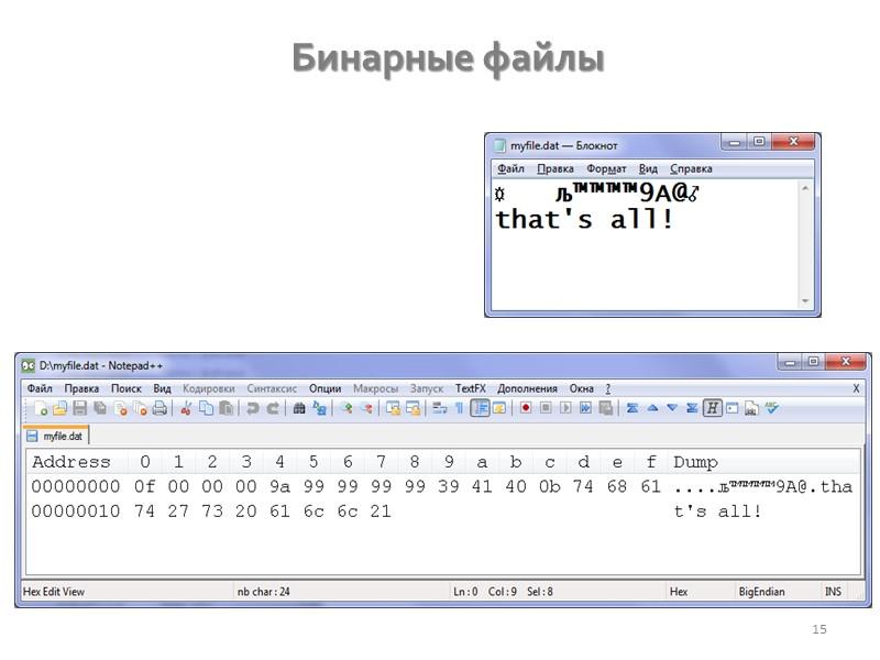 Операции с файлами 7   Открытие / закрытие файла   Чтение /