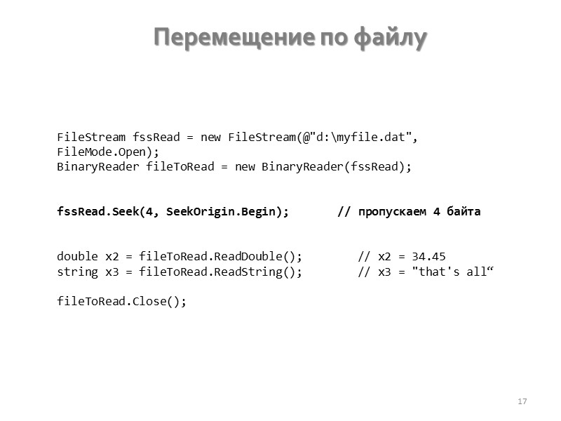 FileStream 9 /// Создание файла (открытие нового файла)  FileStream file = new FileStream(@