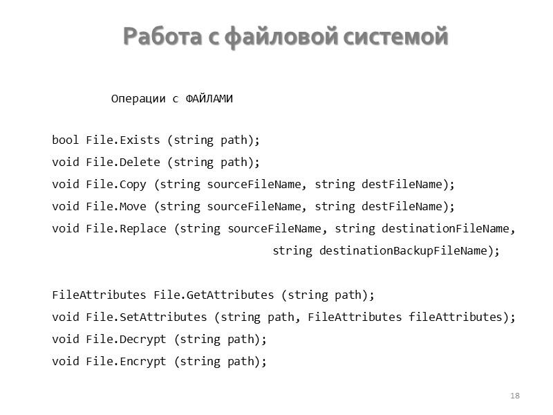 FileStream 10 Содержимое файла D:\myfile.dat  Там всего 3 байта (не ASCII-коды символов), поэтому