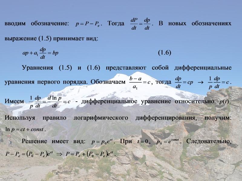 Общая схема действия модели: в начальный интервал времени  имеем    в
