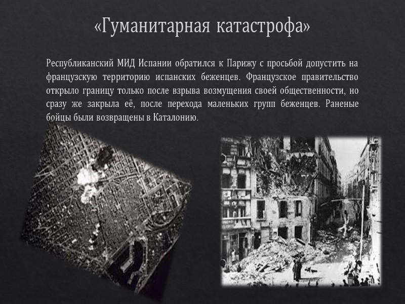Над всей Испанией безоблачное небо Радиостанция Сеуты 18 июля 1936 год Мятеж против Испанского