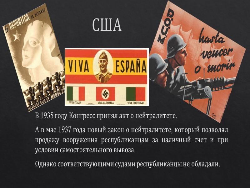 Гражданская война в Испании официально закончилась 1 апреля 1939 года 27 февраля 1939 года