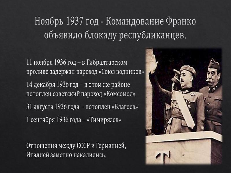 В сегодняшний день, когда Красная Армия пленена и разоружена, национальные войска достигли своей конечной
