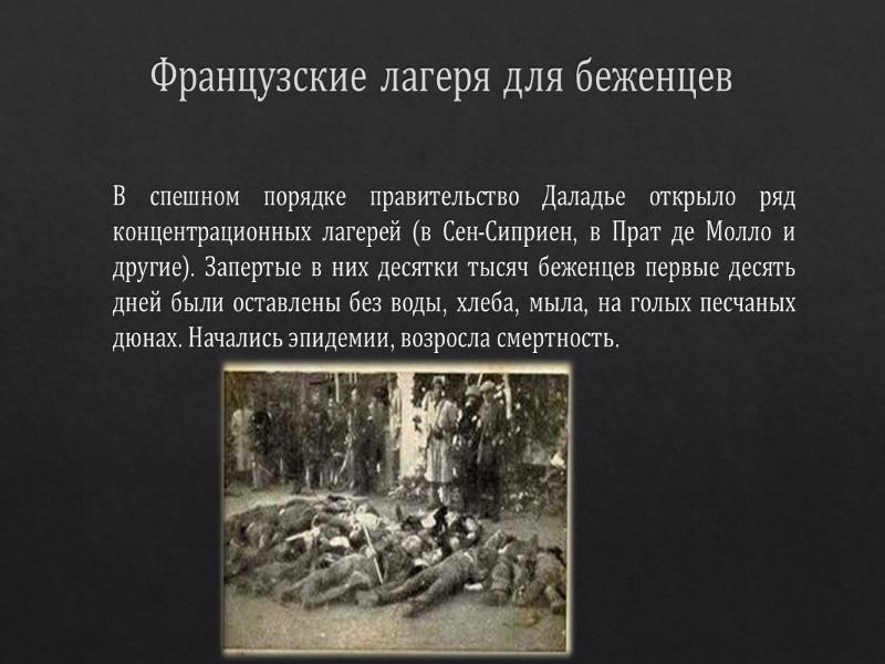 Победа фашистов в гражданской войне в Испании позволяла решить ряд задач: А.Гитлер и Б.Муссолини