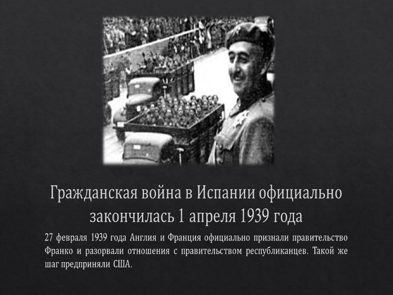 22 октября 1936 года советский посол в Лондоне направил английскому МИДу ноту , в