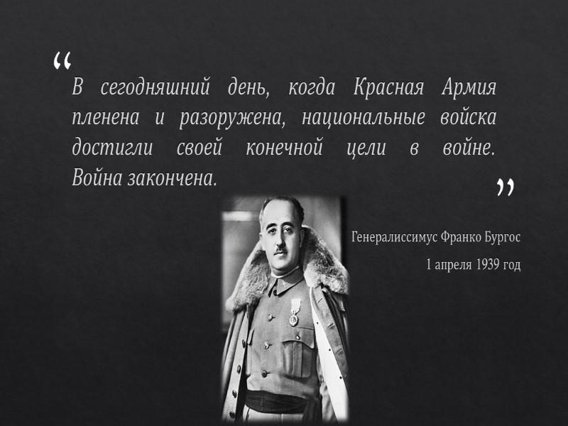 Мотив советского вмешательства: За всё поставленное военное снаряжение республиканское правительство платило золотом;  Советские