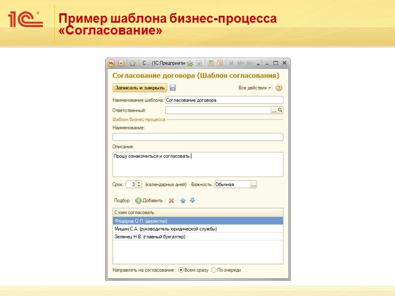 Права доступа к файлам и их версиям Настраиваются по папкам файлов. Можно установить разрешающие