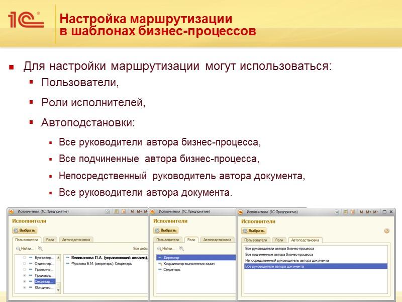 Права на внутренние документы Настраиваются по папкам и видам внутренних документов. Для папки внутренних