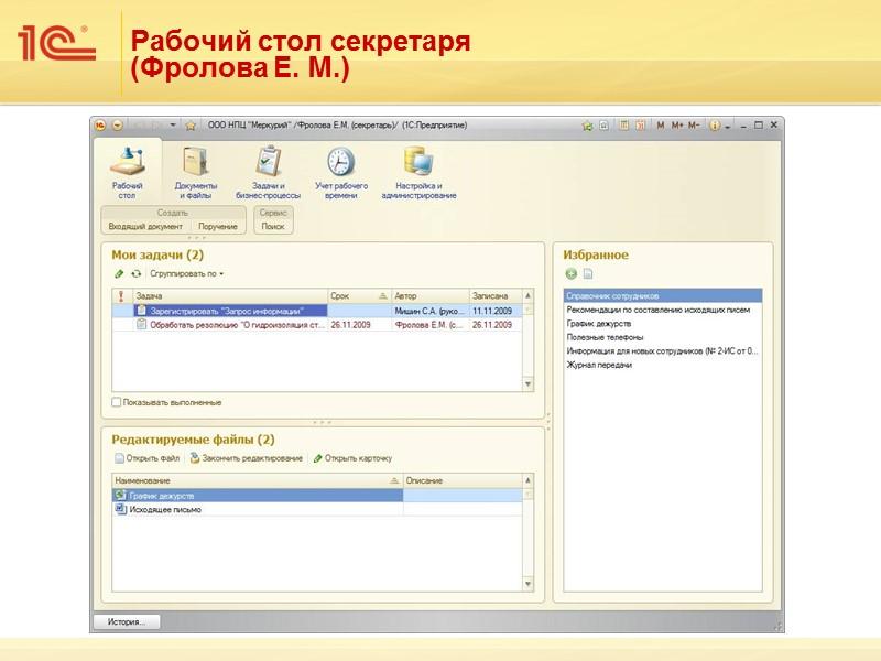 Список занятых файлов отображается на рабочем столе  и сразу виден при запуске программы.
