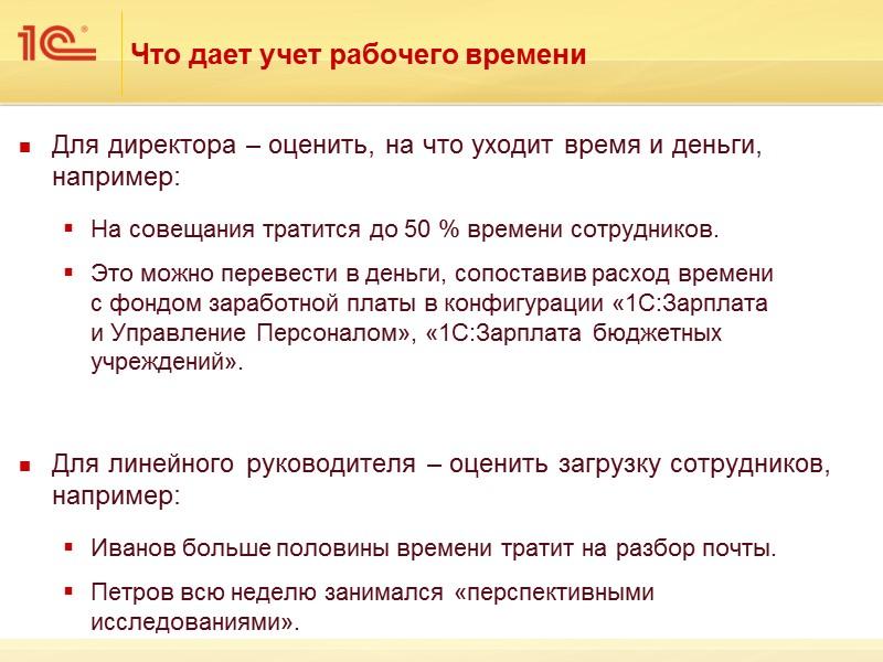 """Режим роботи з програмою """"1С:Бухгалтерія  8 для  України """""""